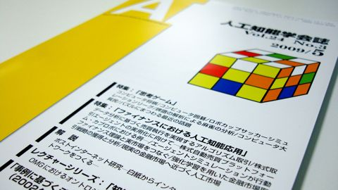 jsai_journal.jpg